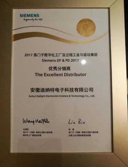 2017德赢vwinac米兰官方区域合作伙伴DF&PD优秀分销商奖