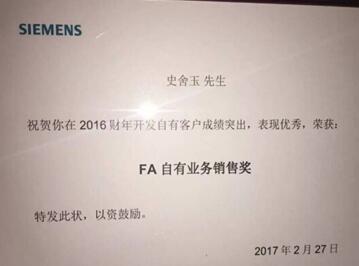 2017年FA自有业务销售奖