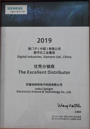 2019德赢vwinac米兰官方区域合作伙伴数字化工业集团全国优秀分销商奖